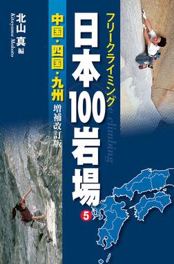 フリークライミング日本100岩場5 中国・四国・九州 増補改訂版-電子書籍