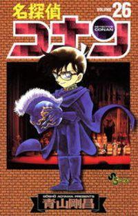 名探偵コナン(26)