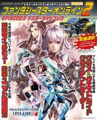 ファンタシースターオンライン2 EPISODE3 マスターガイドブック