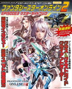 ファンタシースターオンライン2 EPISODE3 マスターガイドブック-電子書籍