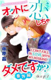I Can't Fall in Love with My Husband! -Bonus Story- (2)