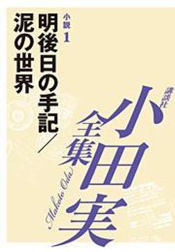 明後日の手記/泥の世界 【小田実全集】-電子書籍