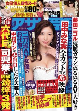 週刊アサヒ芸能 2020年12月03日号-電子書籍