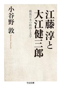 江藤淳と大江健三郎 ──戦後日本の政治と文学-電子書籍
