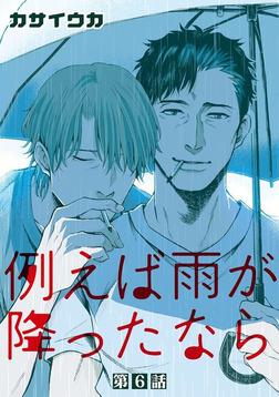 例えば雨が降ったなら【単話】 6-電子書籍
