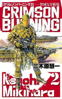 クリムゾンバーニング2 聖域なき戦場-電子書籍