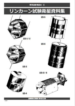 リンカーン試験衛星資料集 電子Ver.-電子書籍