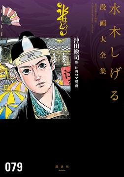 沖田総司他 付四コマ漫画 水木しげる漫画大全集-電子書籍