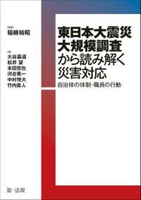 東日本大震災大規模調査から読み解く災害対応―自治体の体制・職員の行動―(第一法規)