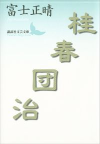 桂春団治(講談社文芸文庫)