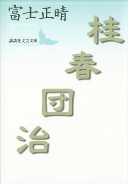 桂春団治-電子書籍