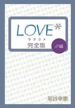 LOVE※完全版 ♂編-電子書籍
