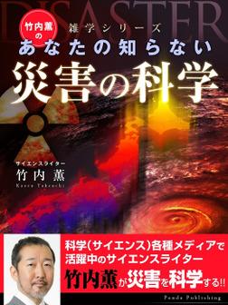 竹内薫の あなたの知らない災害の科学-電子書籍