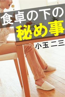 食卓の下の秘め事-電子書籍