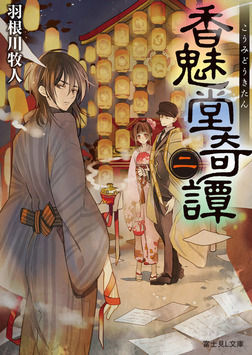 香魅堂奇譚 二-電子書籍