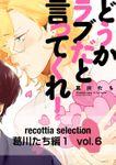 recottia selection 葛川たち編1(B's-LOVEY COMICS)