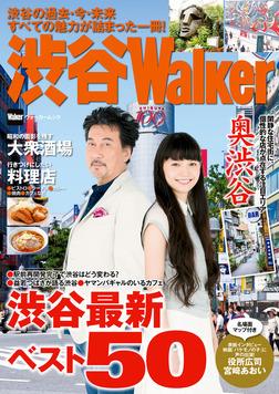 渋谷Walker-電子書籍