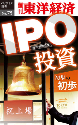 IPO投資初歩の初歩―週刊東洋経済eビジネス新書No.75-電子書籍