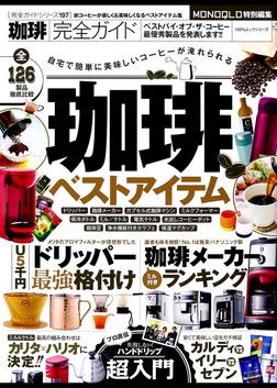 100%ムックシリーズ 完全ガイドシリーズ197 珈琲完全ガイド-電子書籍