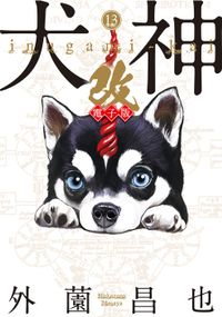犬神・改 電子版 (13)