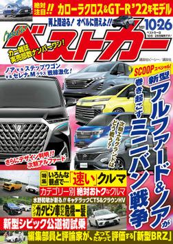 ベストカー 2021年 10月26日号-電子書籍