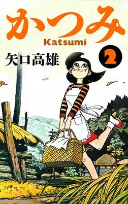 かつみ (2)-電子書籍