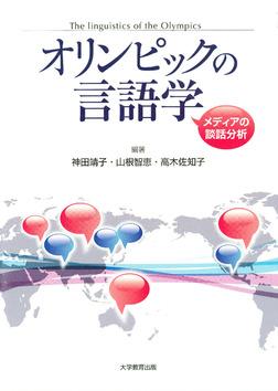オリンピックの言語学 : メディアの談話分析-電子書籍