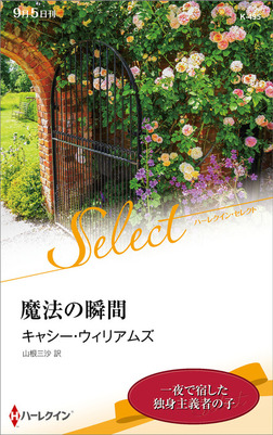 魔法の瞬間【ハーレクイン・セレクト版】-電子書籍