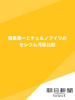 福島第一とチェルノブイリのセシウム汚染比較-電子書籍