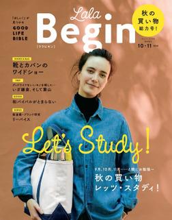 LaLaBegin (ララビギン) 2016年10・11月号-電子書籍