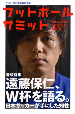 フットボールサミット第21回 遠藤保仁、W杯を語る。 日本サッカーが手にした知性-電子書籍