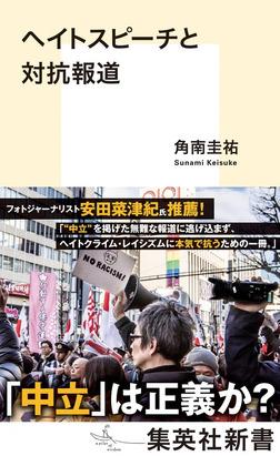 ヘイトスピーチと対抗報道-電子書籍