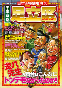 日本の特別地域1 東京都 足立区-電子書籍