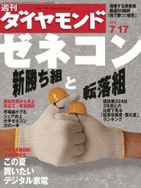 週刊ダイヤモンド 04年7月17日号