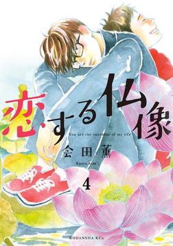 恋する仏像 分冊版(4)-電子書籍