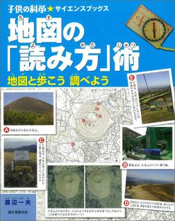 地図の「読み方」術-電子書籍