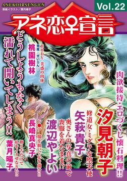 アネ恋♀宣言  Vol.22-電子書籍