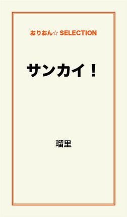 サンカイ!-電子書籍