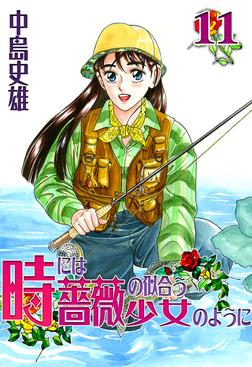 時には薔薇の似合う少女のように 第11巻-電子書籍