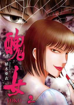醜女-YOKO-(2)-電子書籍