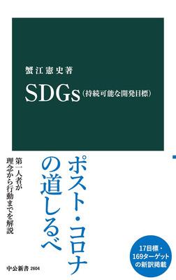 SDGs(持続可能な開発目標)-電子書籍