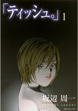 「ティッシュ。」 1巻-電子書籍