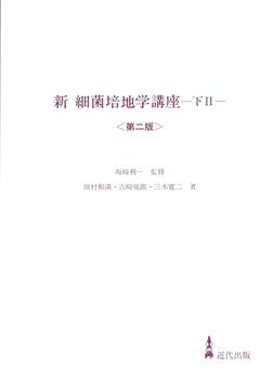 新 細菌培地学講座〈下2〉[第2版]-電子書籍