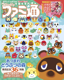 週刊ファミ通 2020年4月2日号増刊号-電子書籍