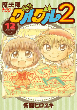 魔法陣グルグル2 (12)-電子書籍