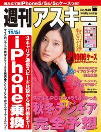 週刊アスキー 2013年 11/5増刊号