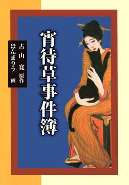 宵待草事件簿-電子書籍