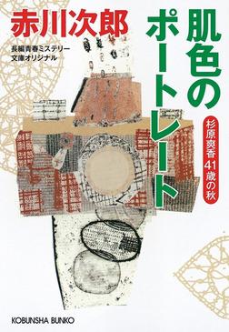 肌色のポートレート~杉原爽香四十一歳の秋~-電子書籍