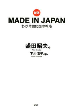 [新版]MADE IN JAPAN わが体験的国際戦略-電子書籍