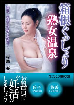 箱根ぐっしょり熟女温泉 義母、兄嫁と子作りの湯で…-電子書籍